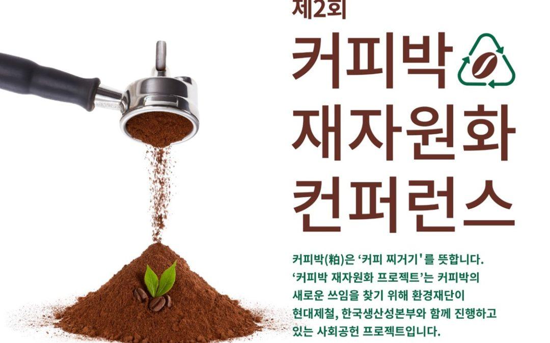 제2회 커피박 재자원화 컨퍼런스 개최 안내